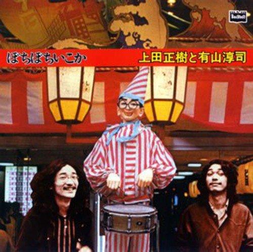 ぼちぼちいこか / 上田正樹と有山淳司